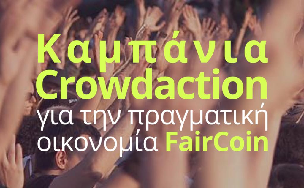 Καμπάνια crowdaction για την πραγματική οικονομία Faircoin